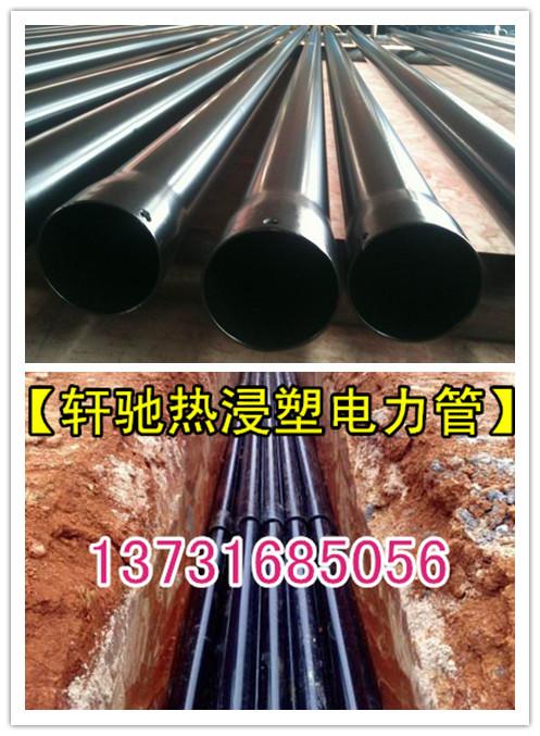 烟台厂家直销热浸塑钢管各种型号生产价格咨询热线