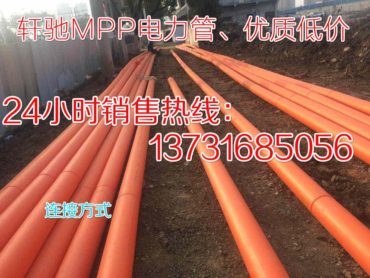 德州哪里有卖mpp电力管的枣庄mpp电力电缆管厂家价格
