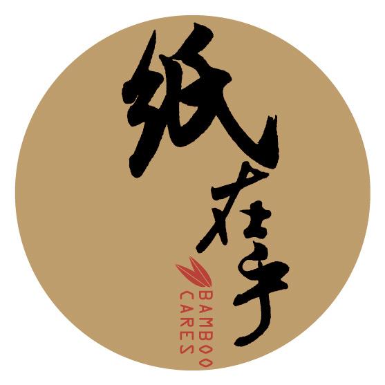 竹纤维产品、纸在乎竹纤维本色纸、健康用纸