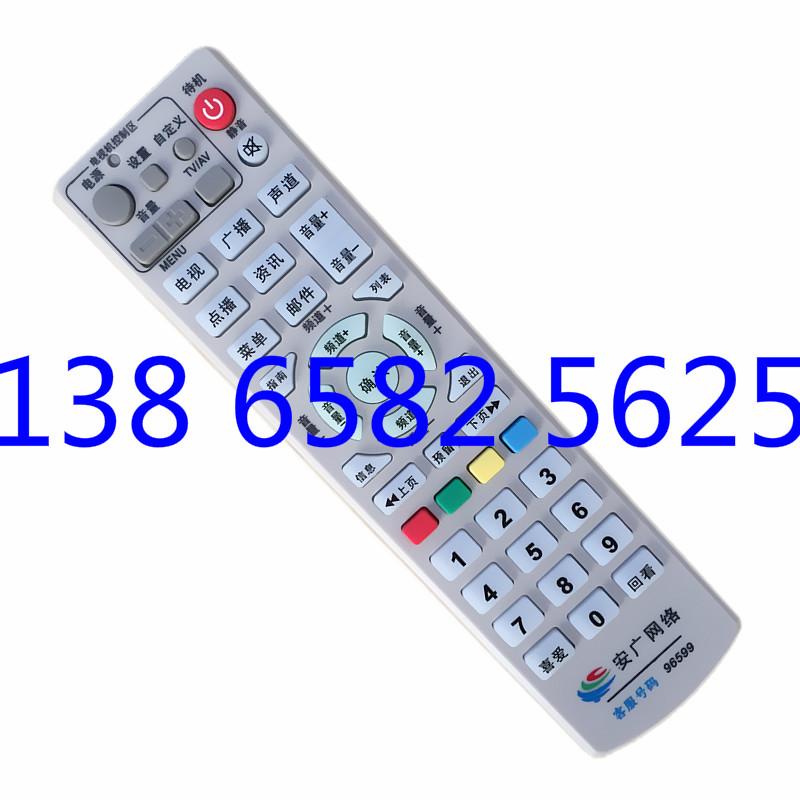 北京市广电信息网络有线数字电视机顶盒遥控器生产供货厂商