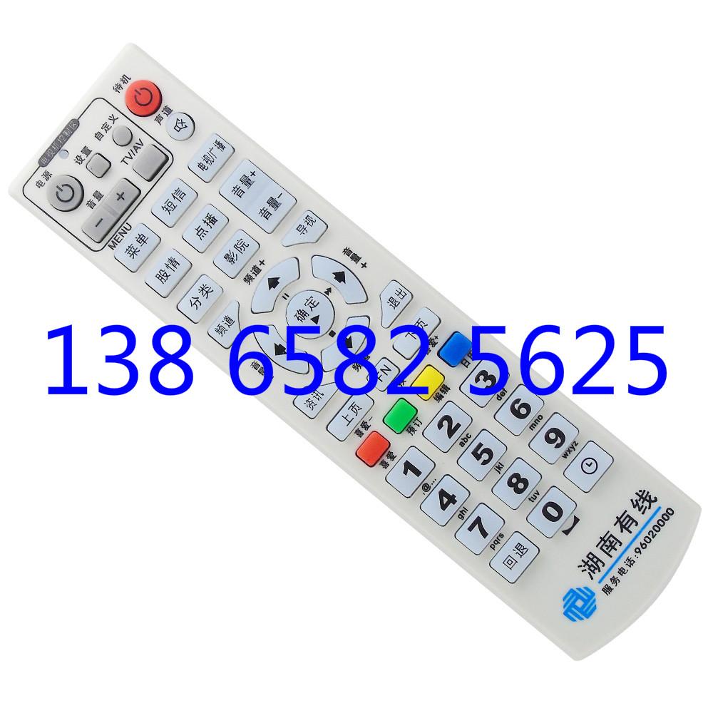 湖北省荆州市江陵县买高清数字电视机顶盒遥控器多少钱一个哪有卖的