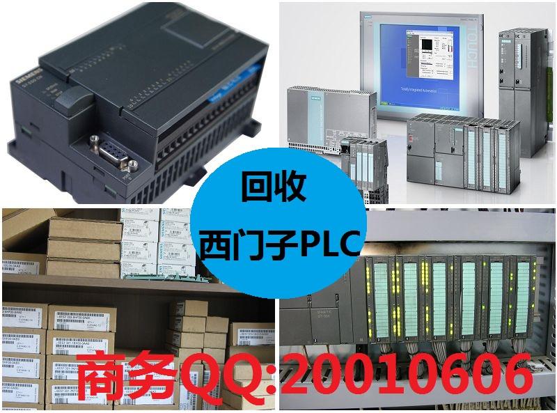 回收各类PLC模块