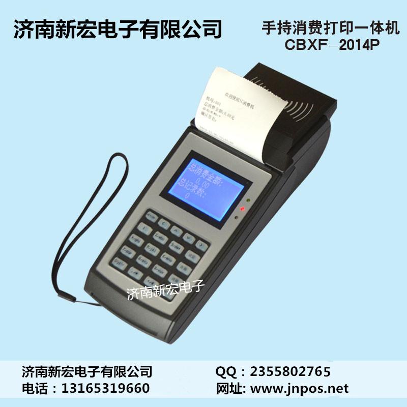 可信的济南消费机c80:便捷的济南消费机c80在哪里可以找到