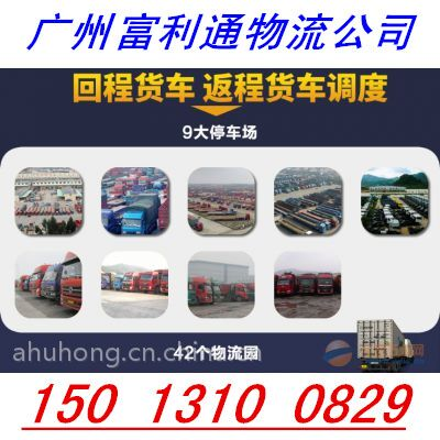 招商佛山乐从直达到新疆乌苏市的货运车回程车运输好专线直达_云南商机网利来国际娱乐利来国际登录