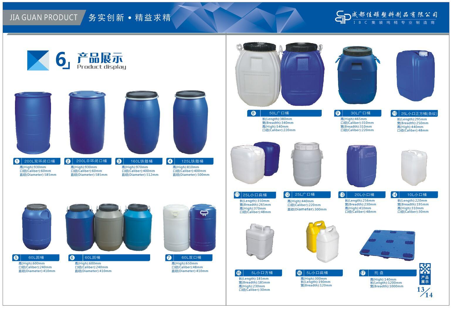 哪里有食品级塑料桶包装厂家-成都佳罐厂家直销25L\50L塑料桶
