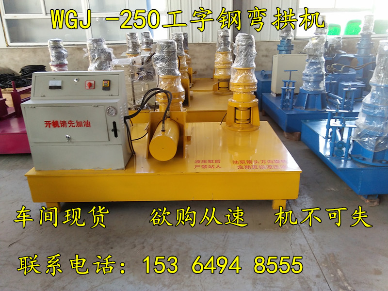 贵州毕节圆管工字钢H钢轨道钢槽钢方管弯曲机