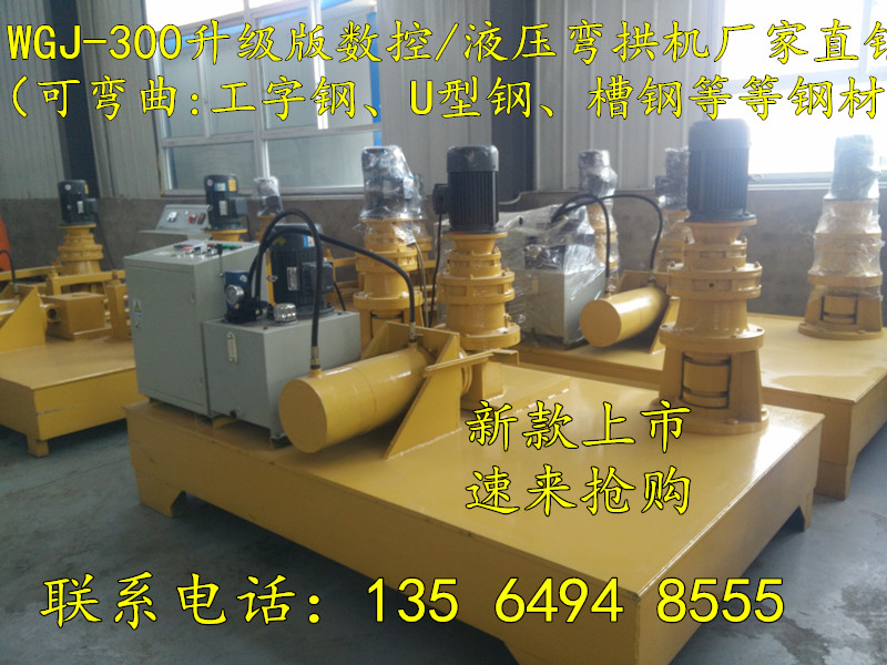 新疆哈密200H型钢工字钢H钢轨道钢槽钢方管弯曲机