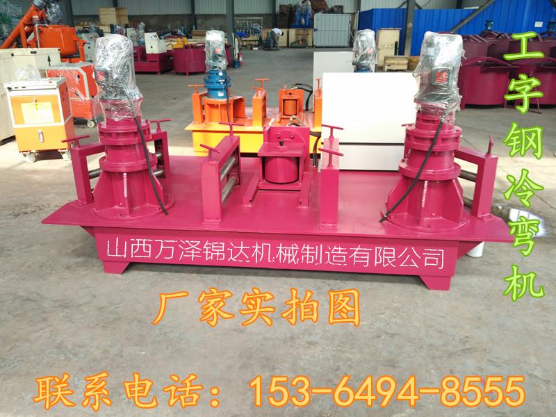 工字钢顶弯机工字钢顶弯机U型钢冷弯机云南重庆厂家