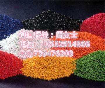 东莞废塑料进口报关资料