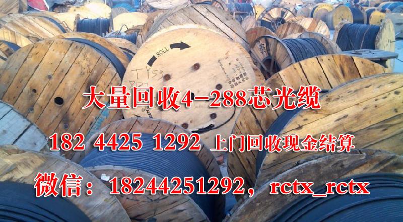 云南临沧回收光缆云南普洱回收光缆