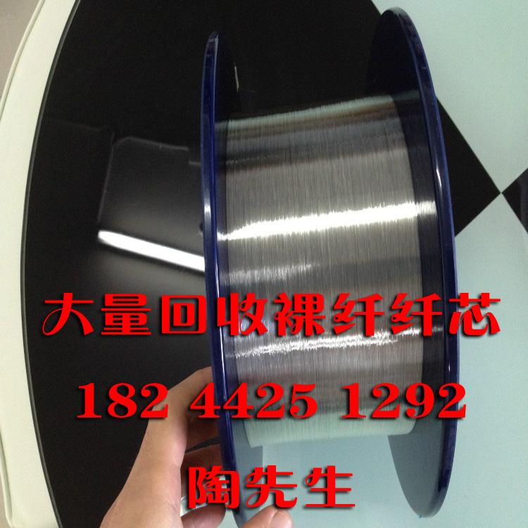 四川成都回收裸纤回收G652、G657光纤芯