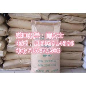 深圳进口食品添加剂如何报关