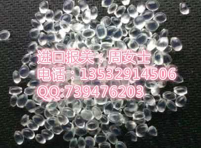 东莞废塑料进口报关基本常识