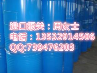 深圳化工产品、化工原料的进口报关流程