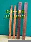船山区1332络筒机、槽筒机配件生产厂家导纱梭子、络针板13231860305