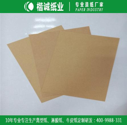 防水双面牛皮纸 楷诚包装材料牛皮纸