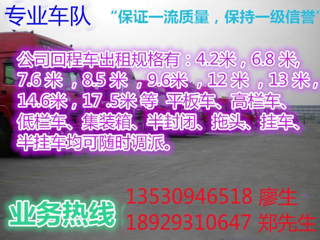 求购深圳东莞到昆明的厢式车冷冻车