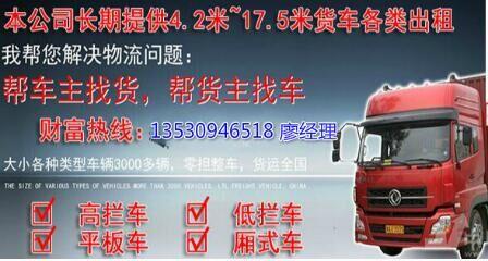求购深圳龙岗到孝感6.8米9.6米货车出租多少钱