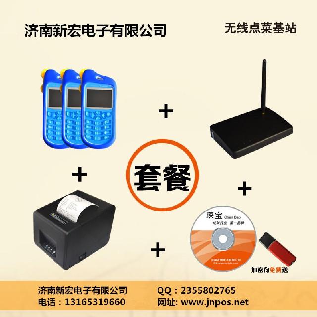 济南点菜宝、快餐店的点菜系统、触摸屏、13165319660