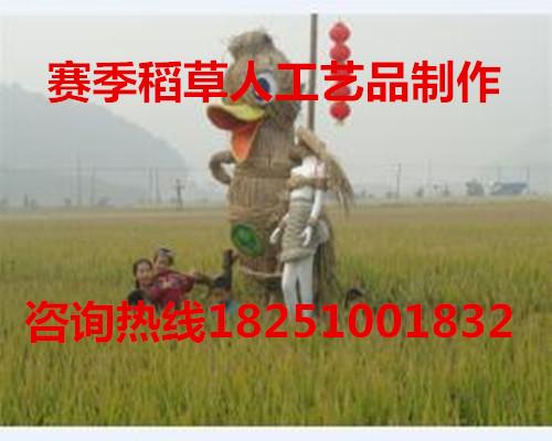 赛季质量优越放心稻草工艺品厂家 后期维护有保障的稻草人定做公司