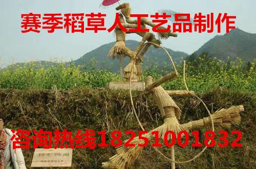 赛季 稻草人工艺品制作公司 各种农耕稻草人及卡通动物 人物工艺品