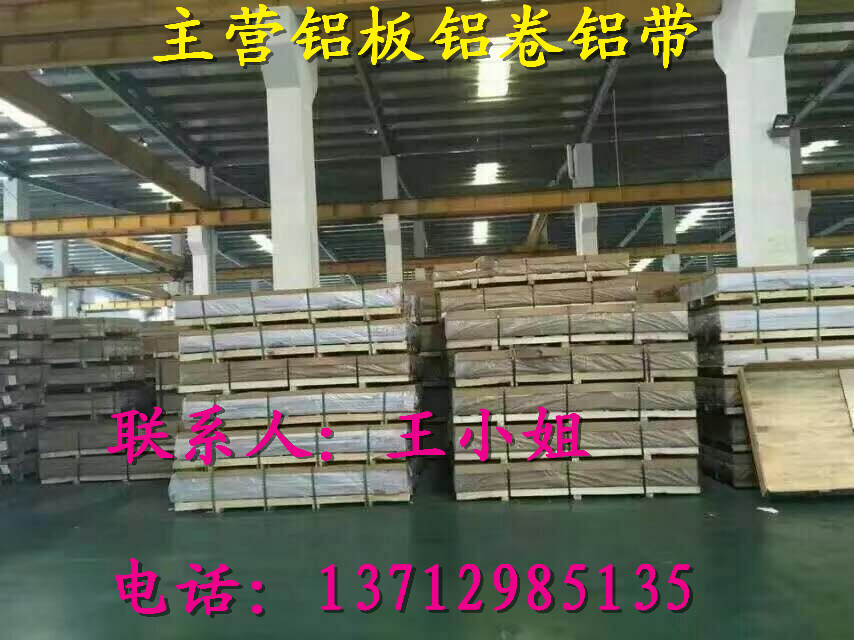 清溪1050氧化铝卷、塘厦2.0mm铝板供应商