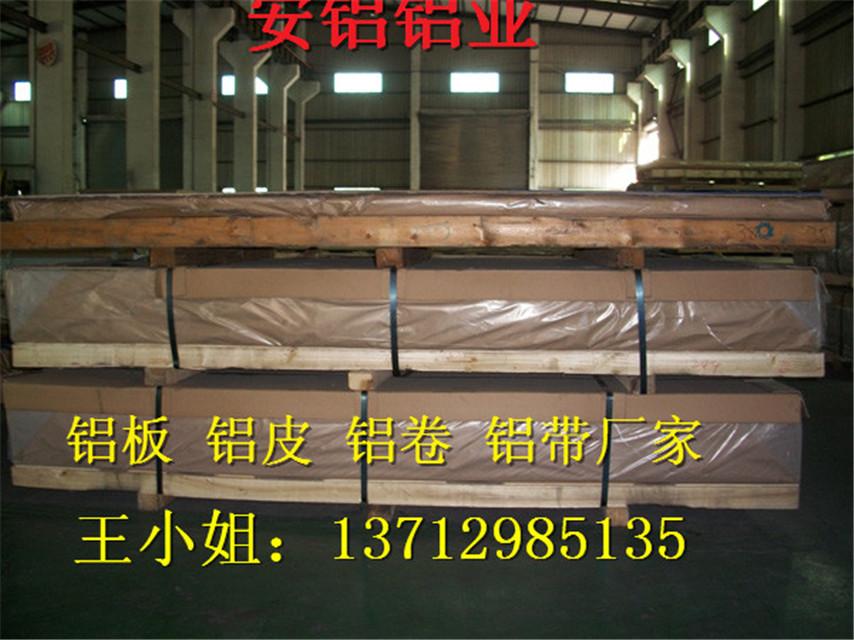 龙岗区1100拉丝铝板供应材料有限公司欢迎您