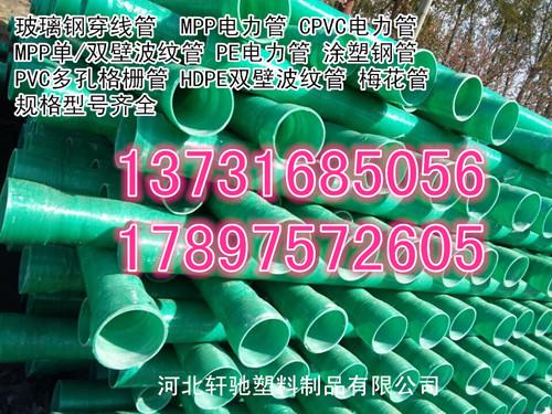 辽宁沈阳玻璃钢管价格、150-玻璃钢管生产厂家