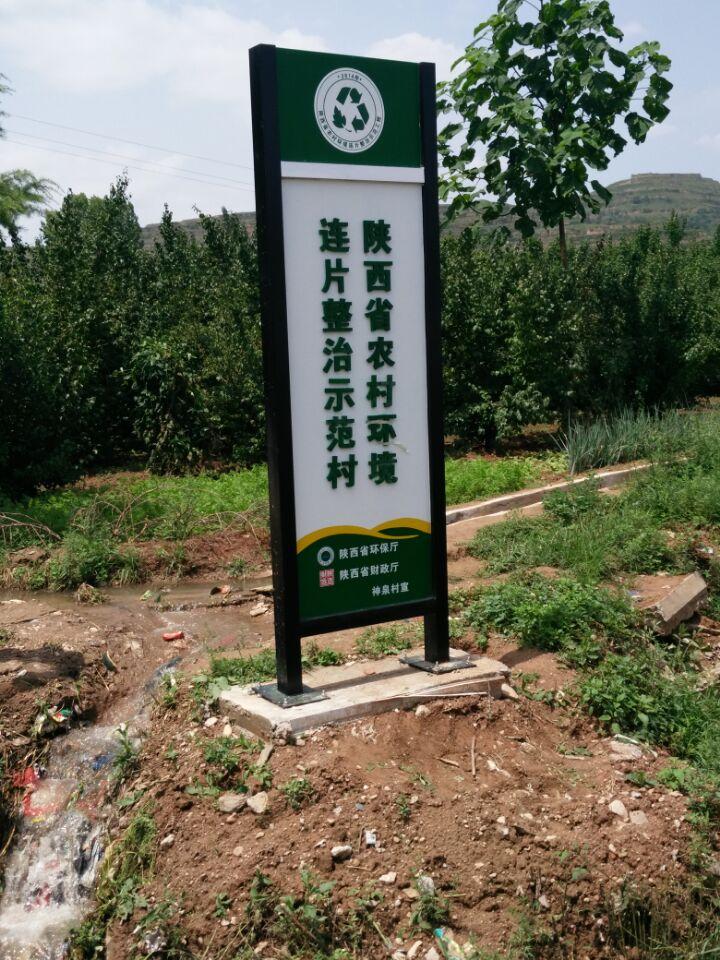 陕西省宁夏市美丽乡村村牌镇牌制作加工
