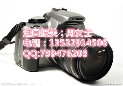 深圳香港数码相机进口报关代理