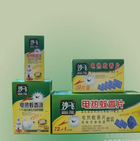 沙飞电热蚊香片 战影生产好用的电灭蚊器 无味 安全 经济的灭蚊方式