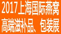 上海燕博会-2017上海国际燕窝、高端滋补品及包装创新展览会(上海燕窝展、包装展、滋补品展)