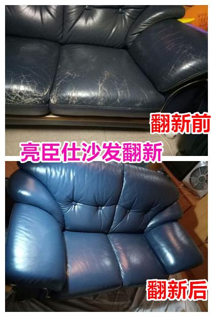 亮臣仕皮革护理油旧沙发翻新产品价格价格