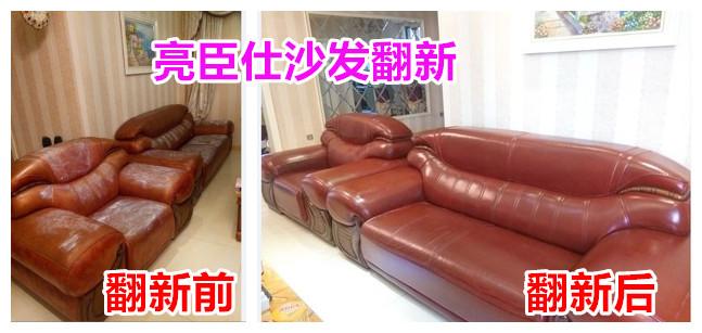 皮革翻新方法亮臣仕旧沙发翻新产品价格零售
