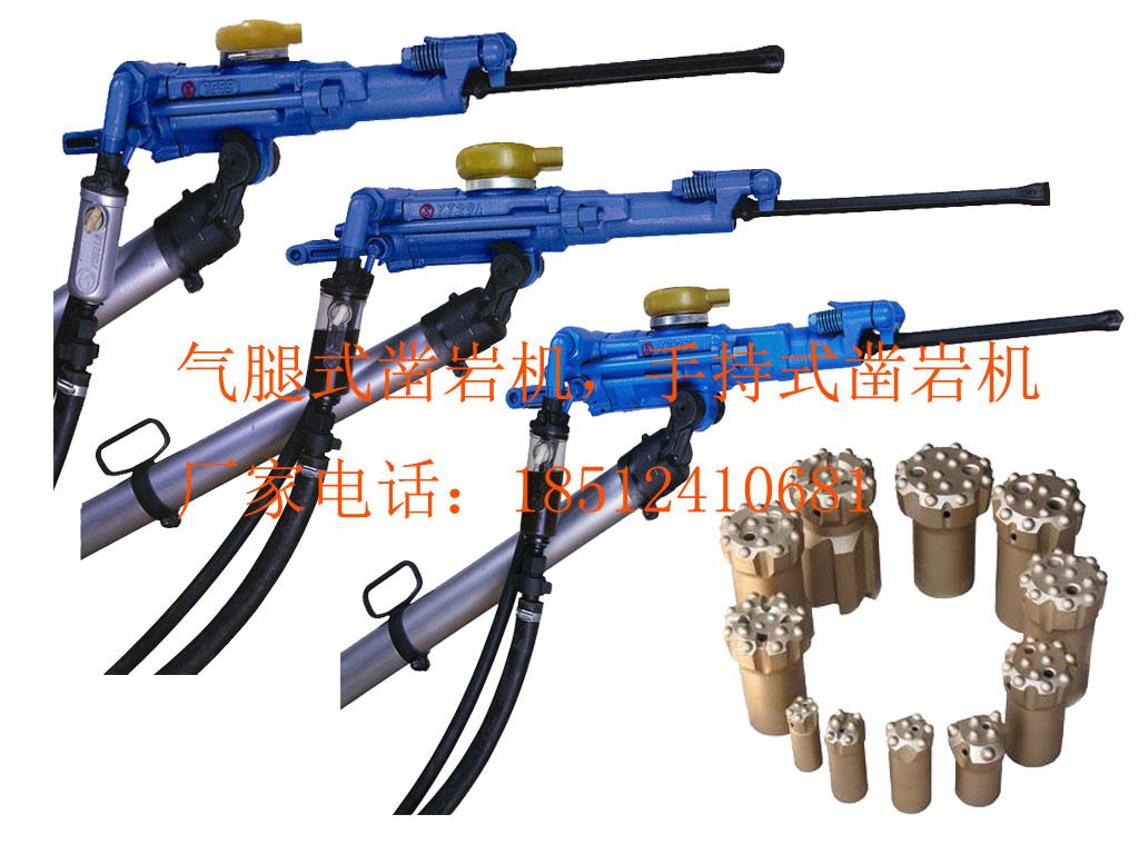 昆明ysp45型凿岩机型号公司/经销商