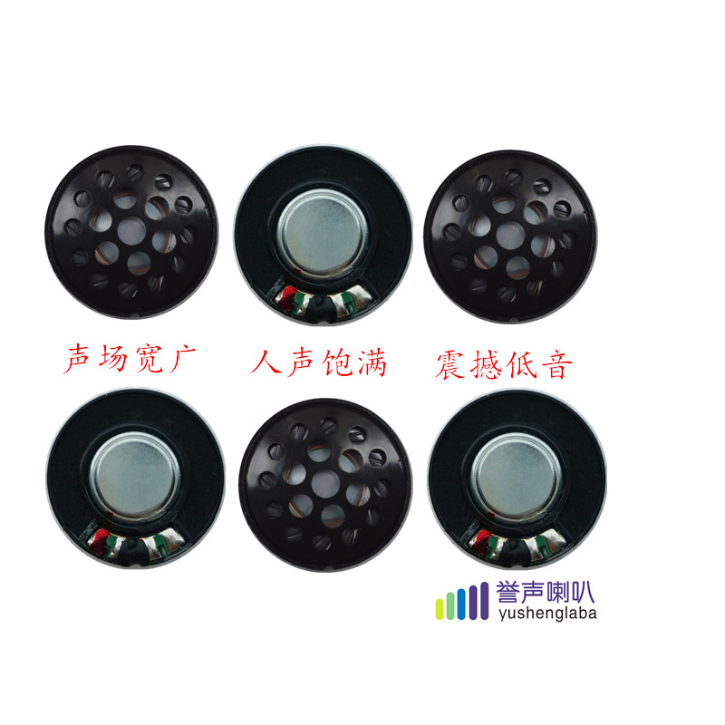 30mm蓝牙耳机喇叭 30mm头戴式蓝牙耳机喇叭生产厂家