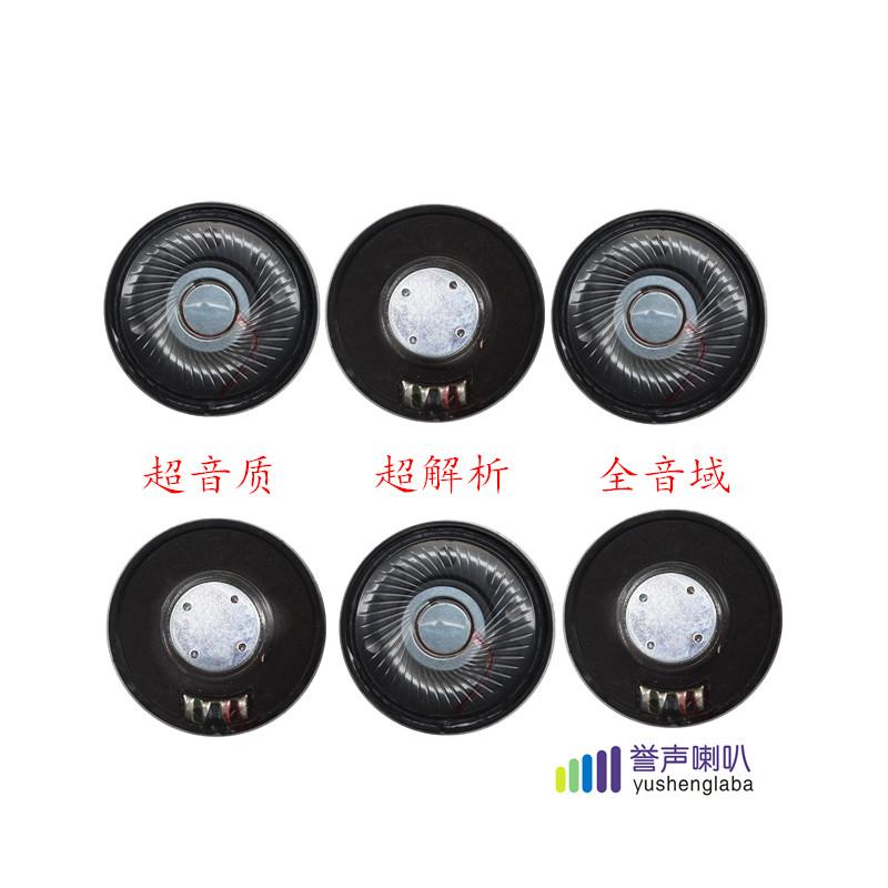 50mm动圈耳机喇叭 50mm动圈驱动单元耳机喇叭
