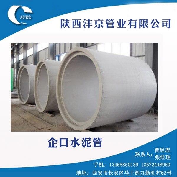 西安价位合理的水泥管哪里买 陕西大口径钢筋混凝土排水管