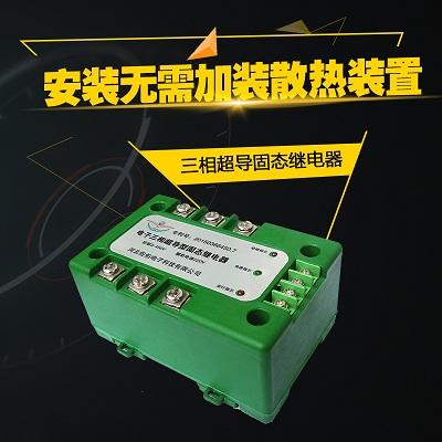 供应控制电压3-450V的大功率25kw三相电子超导型固态继电器、无需加装散热设备