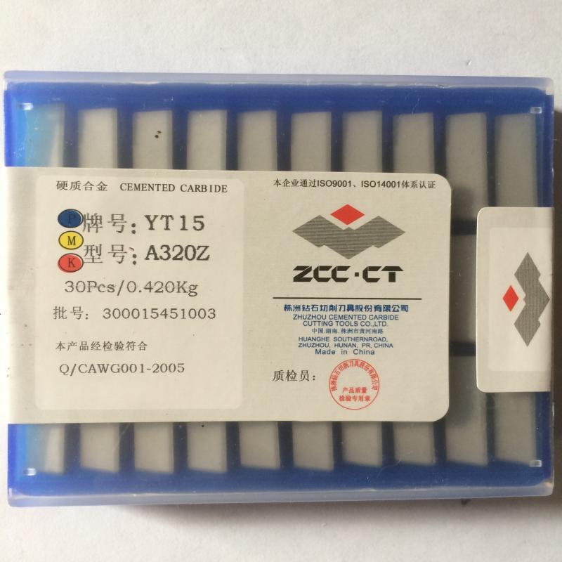 精诚牌C1910H6Z刀片