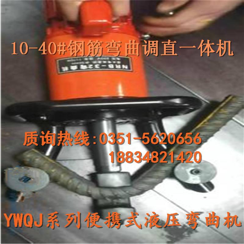 山东滨州液压弯曲机供应商18834821420
