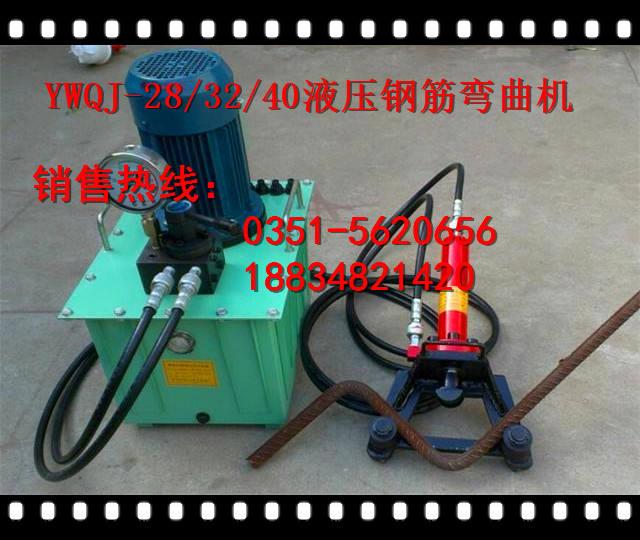 YWQJ-40四川阿坝州gw40弯曲机厂家报价18834821420