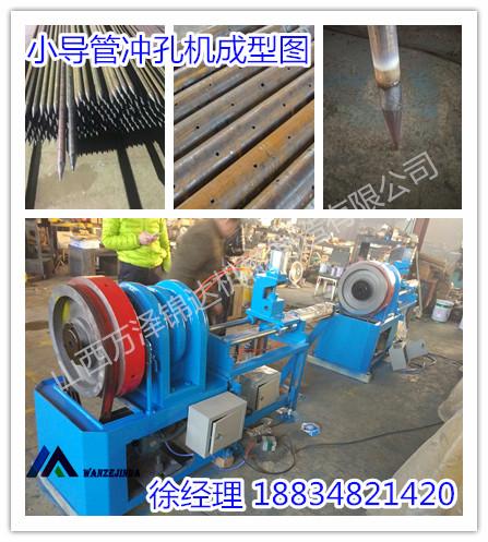 河南驻马店超前加固小导管打孔机生产厂家供应18834821420