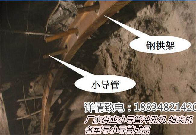 浙江丽水数控小导管成型机厂家18834821420