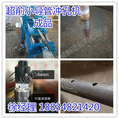 云南丽江隧道注浆小导管成型机使用说明18834821420