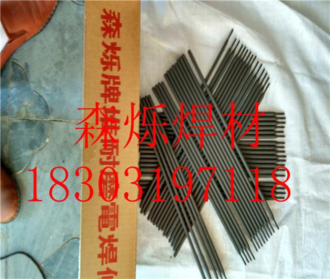 高合金耐磨电焊条生产厂家 供应商 价格