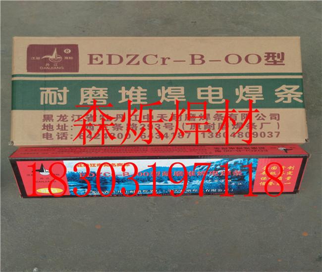 高合金耐磨焊条生产厂家