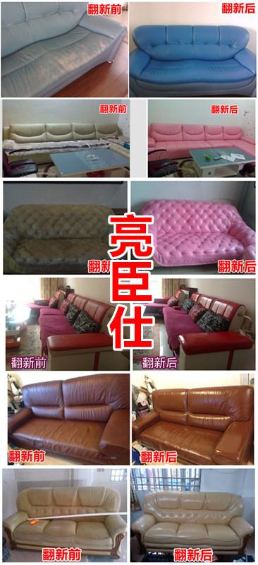 亮臣仕亮臣仕皮革翻新染色剂沙发翻新特价批发