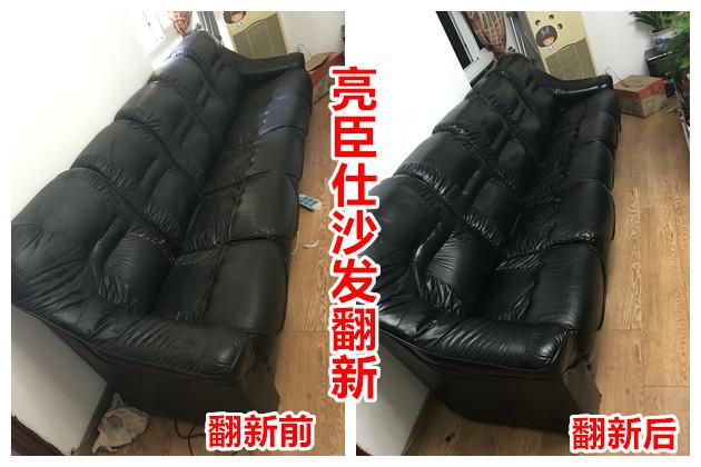 亮臣仕亮臣仕皮革翻新染色剂沙发翻新哪家好
