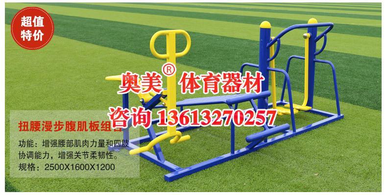 渭南白水县小区社区公园健身器材健身路径器材咨询电话13012036131